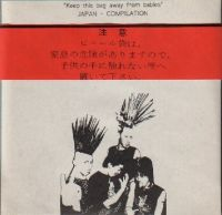 keep this bag away from babies - early 80s Japan Punk - comp. EP